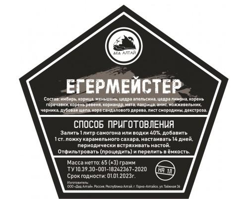"НАБОР ТРАВ И СПЕЦИЙ ""ЕГЕРМЕЙСТЕР"