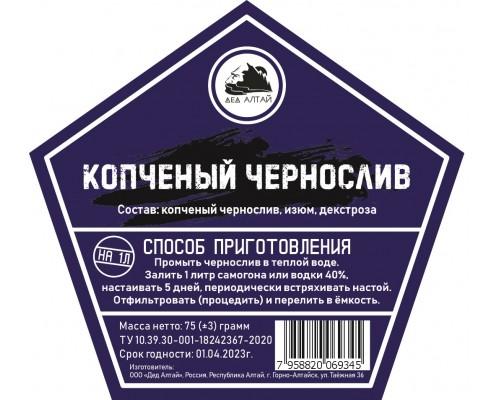Копченый Чернослив