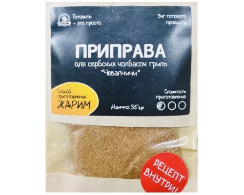 Приправа для сербских колбасок-гриль Чевапчичи, 35 гр