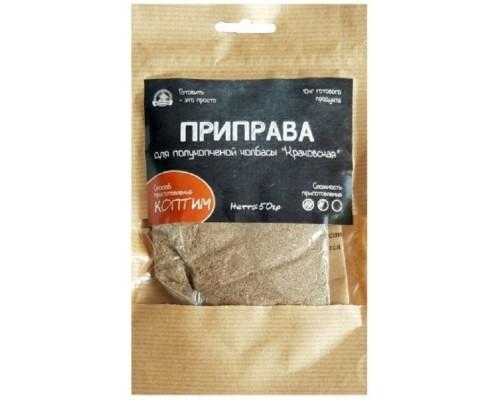 Приправа для полукопченой колбасы Краковская, 50 гр