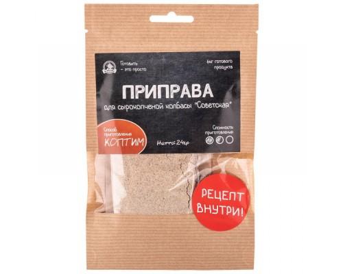 """Приправа для сырокопченой колбасы """"Советская"""""""
